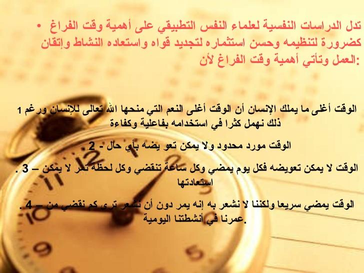 تعبير عن الوقت افضل التعبيرات عن اهمية الوقت احساس ناعم