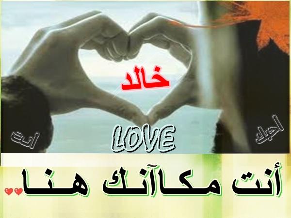 صورة صور اسم خالد , احلى و اجمل الصور لاسم خالد