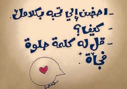 صورة احلى كلام عن الحب , افضل العبارات و الكلمات عن الحب