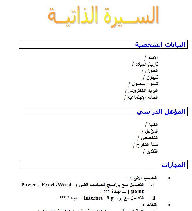 تحميل نموذج سيرة ذاتية بالانجليزي pdf
