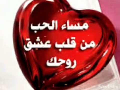 مساء الحب حبيبي اجمل الجمل المسائيه للحبيب احساس ناعم