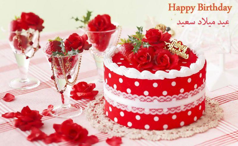 صورة رسائل اعياد ميلاد , اجمل التهانئ باعياد الميلاد