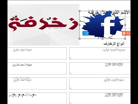 صورة اسماء مزخرفة يقبلها الفيس بوك , اجمل الاسماء المزخرفه التي يقبلها الفيس بوك