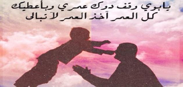صورة قصيدة عن الاب , اروع العبارات عن الاب