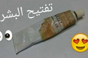 صورة خلطات كريمات تفتيح سودانية , افضل وصفات التفتيح السودانيه