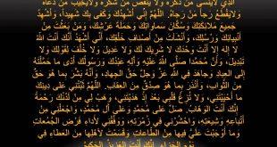 صورة دعاء يوم الجمعة المستجاب , متى وقت دعاء المستجاب فى الجمعه