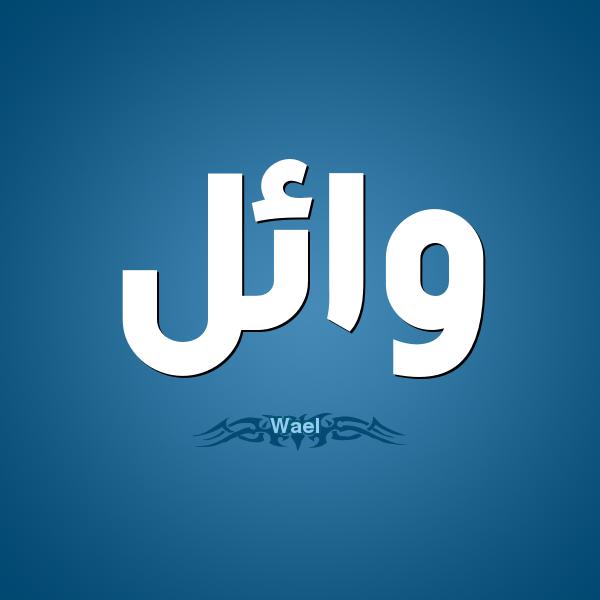 صورة معنى اسم وائل , ما هو معنى اسم وائل