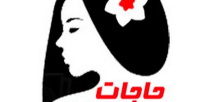 صورة حاجات بنات , اجمل المكياجات النسائيه