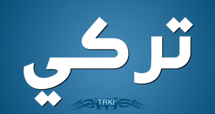 صورة معنى اسم تركي , ادق المعانى لاسم تركى الجميل