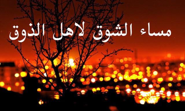 صورة مساء الشوق , العديد من صور الشوق في المساء