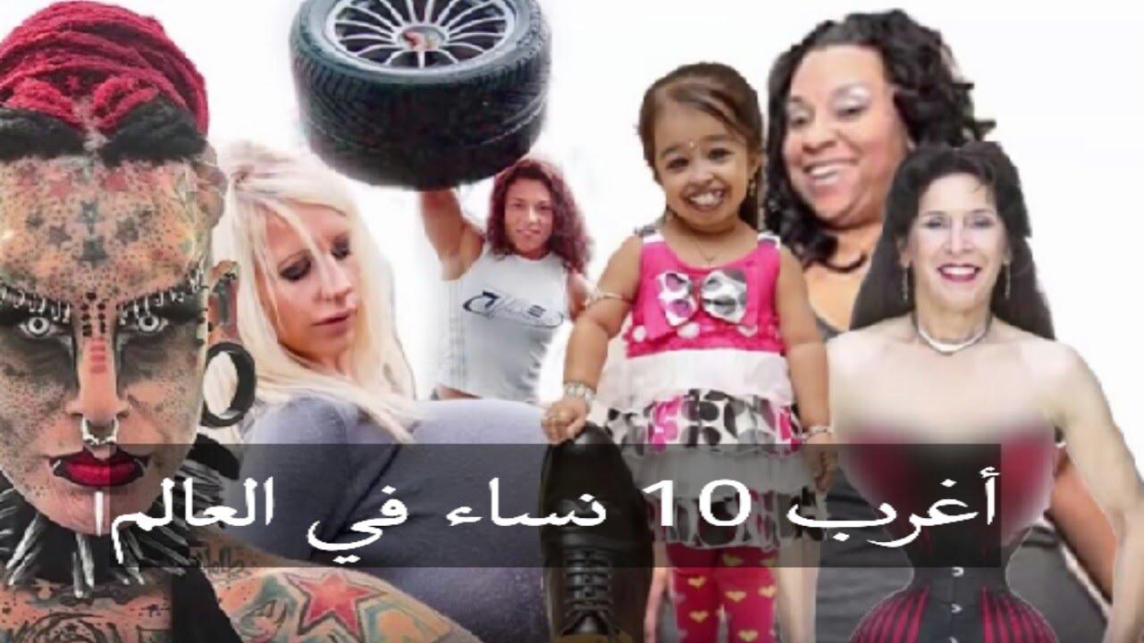صورة اغرب نساء في العالم , تعرف على معلومات عن اغرب نساء العالم 4289 1