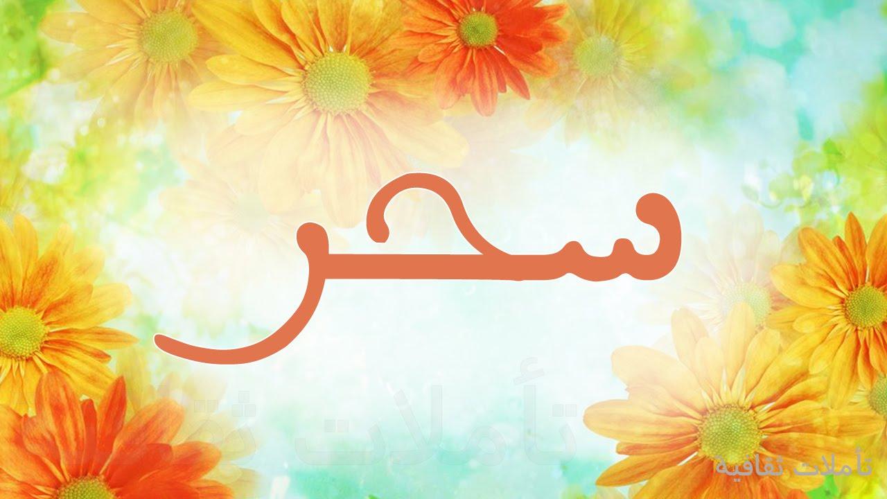 صور معنى اسم سحر , من اجمل صفات اسم سحر