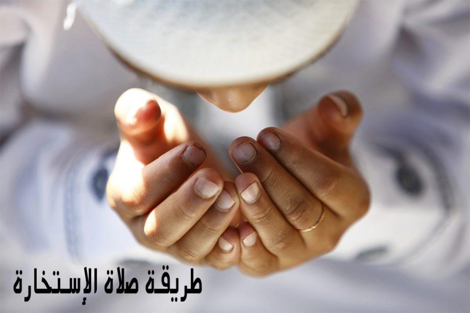 صور كيف نصلي صلاة الاستخارة , كيفيه و لماذا نصلى صلاه الاستخاره