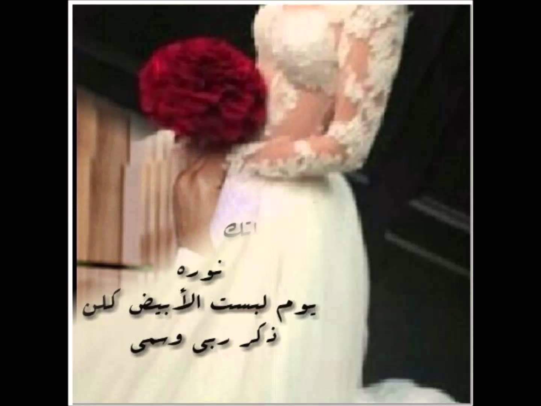 Image result for عبارات للعروس