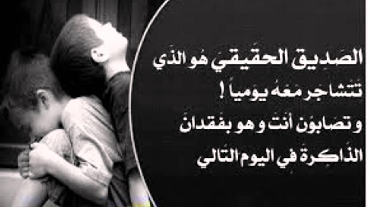 نتيجة بحث الصور عن شعر عتاب صديق ,<p></p><br>