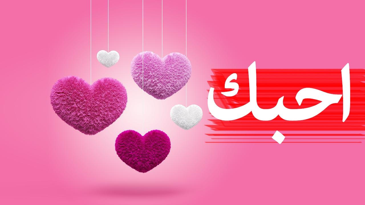 صورة كلام في الحب والعشق , صور لاجمل كلمات الحب والعشق