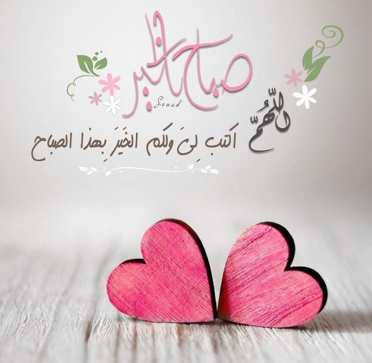 صورة احلى صباح للحبيب , صباح الحب بين الاحبه
