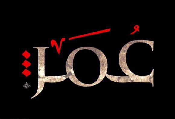 صورة معنى اسم عمر , اجمل الاسامى و معنى اسم عمر