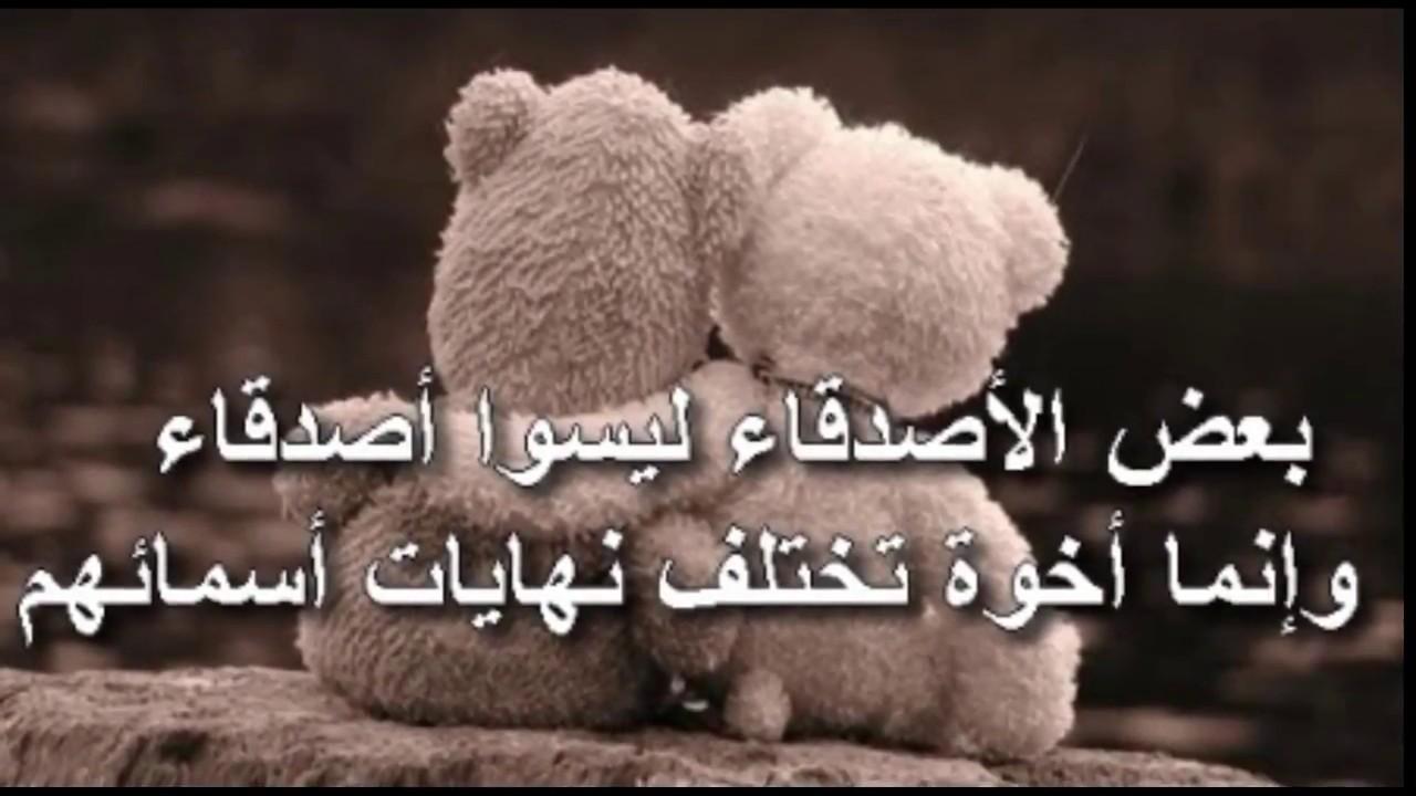 صورة كلام جميل عن الصداقة , الصداقة اجمل شى فى الوجود