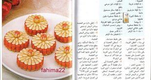 حلويات الافراح بالصور والطريقة , طريقة عمل حلويات الافراح