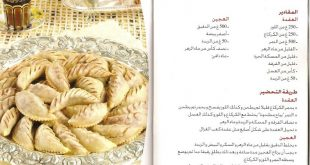 صورة حلويات جزائرية بسيطة بالصور , وصفات حلويات جزائرية بالصور