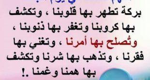 صورة ادعية يوم الجمعة المستجابة , الدعاء المستجاب يوم الجمعة