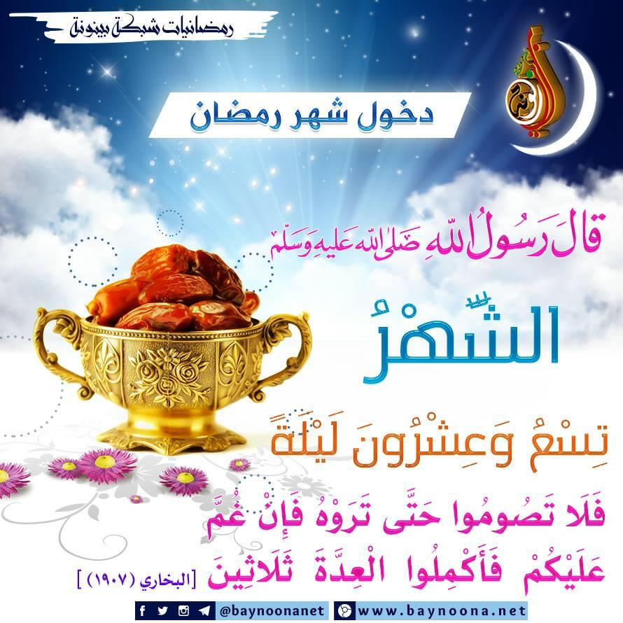 صورة فضل شهر رمضان , كل ماهو جديد عن فضل شهر رمضان