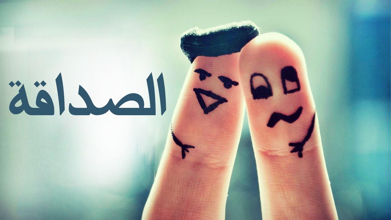 صورة كلام جميل وقصير , كلام رائع وجميل وقصير حول الصداقة