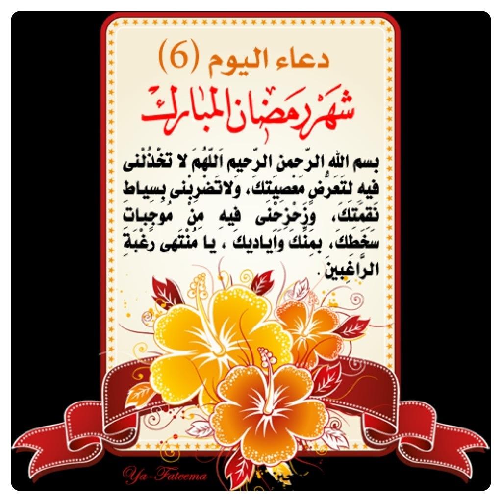 صورة دعاء عن رمضان , ادعية شهر رمضان الكريم 773 2