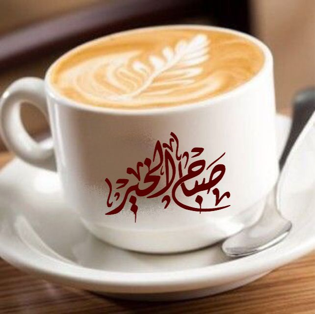 صورة صباح الخير قهوة , صباح الخير بالورد والقهوة وعلي البحر