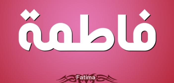 صورة معنى فاطمة , معني فاطمة في اللغة العربية وعلم النفس