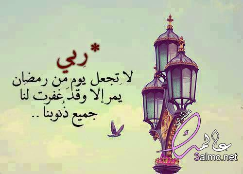 صورة اذكار رمضان , اذكار رمضان الكريم المستجابة الدعاء بالصور والفيديو 799