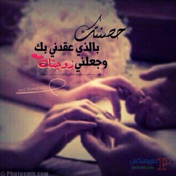 صورة صور حب الزوج , اجمل العبارات في حب الزوج