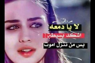 صورة شعر عراقي حزين , احدث الاشعار العراقية عن الحزن والفراق