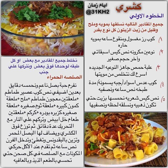 وصفات طبخ سهلة وبسيطة وجديدة احساس ناعم