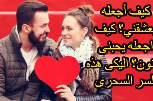صورة كيف تجعل شخص يحبك ويتزوجك , بالدعاء والاهتمام والتقرب منه