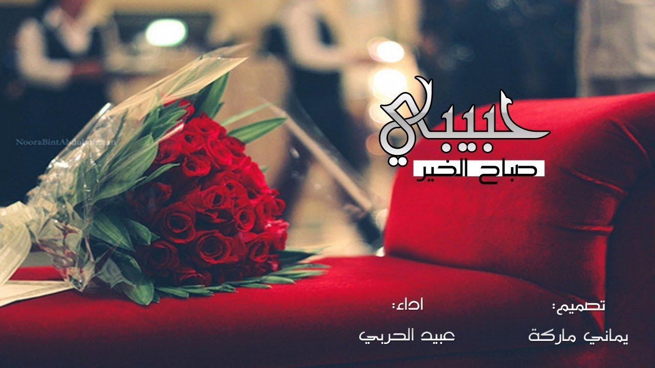 صورة صباح الورد حبيبي , اجمل شعر عن الصباح
