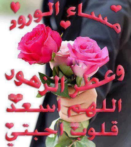 صورة رسائل مساء الخير , جمال المساء الذى يبدا من رسالة