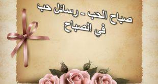 صورة رسالة صباحية للحبيب , اجمل عبارات عن صباح الخير