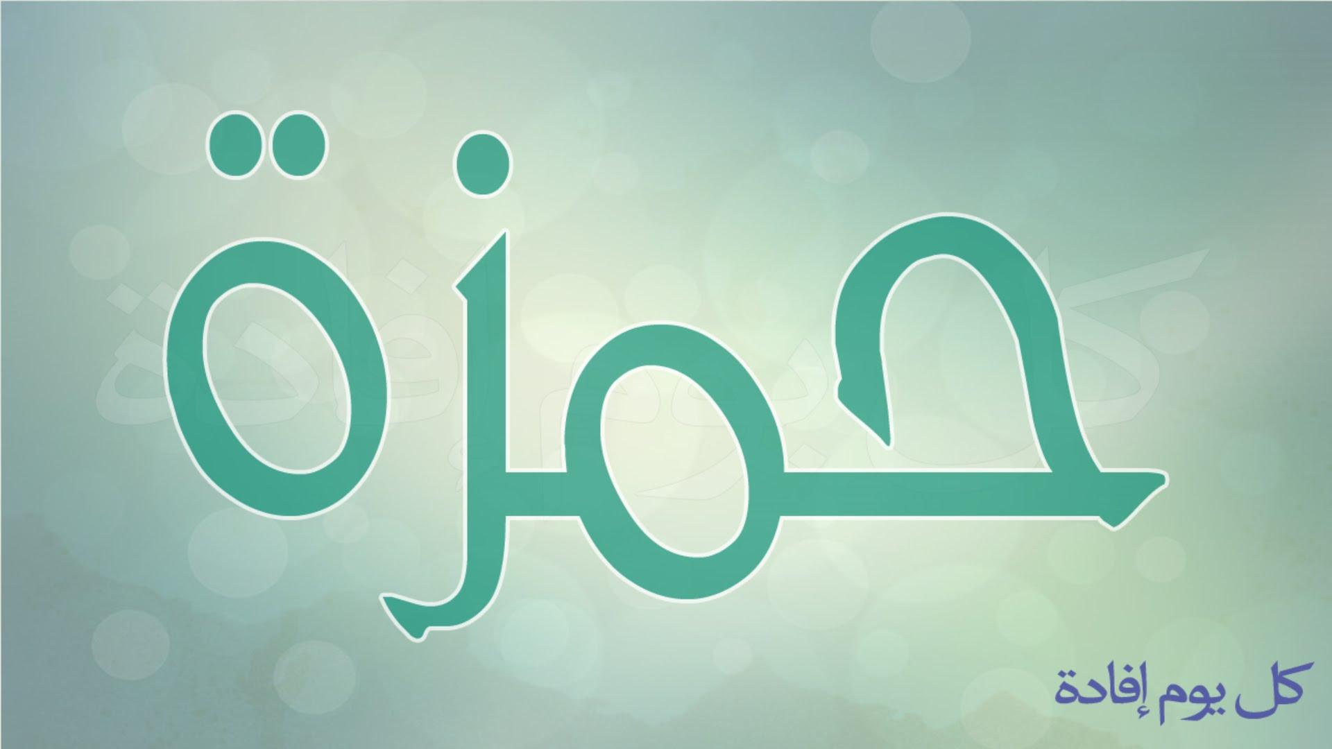 صورة معنى اسم حمزة , معني اسم حمزة شامل وبالتفصيل