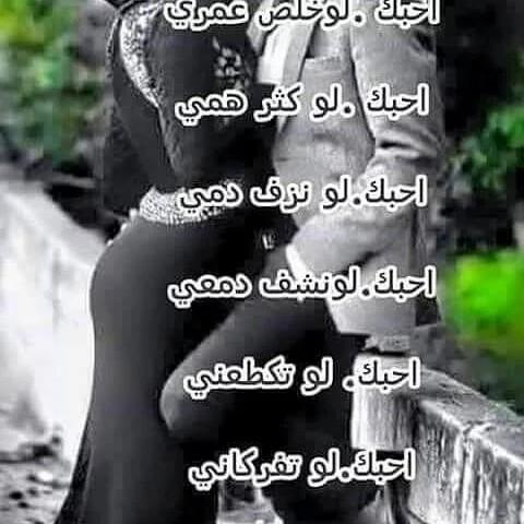 احبك موت اجمل كلمة بحبك احساس ناعم
