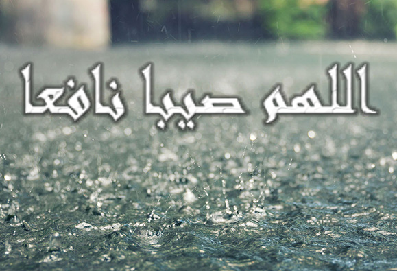 صورة دعاء المطر , الدعاء المخصص عند نزول المطر