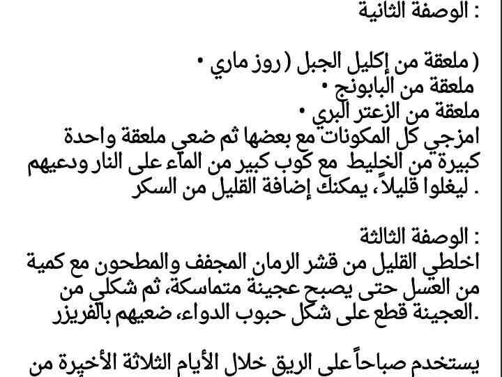 صورة وصفات للتخلص من الكرش , كيف تطرد الكرش