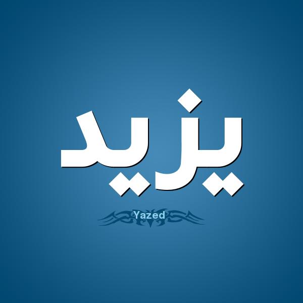 صورة معنى اسم يزيد , اعرف معنى يزيد