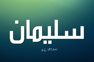 صورة معنى اسم سليمان , اعرف معنى سليمان