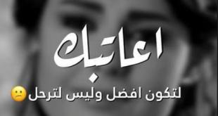 صورة رسائل عتاب , اجمل عبارات للعتاب