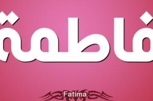 صورة معنى اسم فاطمة , اعرف معنى فاطمه