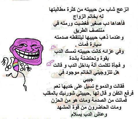 قصص مضحكة سعودية واقعية 7 5