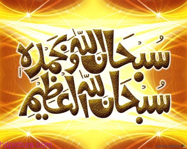صورة اجمل الصور الاسلامية , المعبرة احلى الصور الدينية