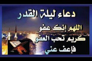 صورة دعاء ليلة القدر , اهم ادعية رمضان